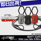 CROPS PRO クロップス プロ MIGHTY GUARD 4x180cm w/ Doble Loop Cable CP-D3SHW-01 サイクルロック ダイヤルロック 自転車 鍵 カギ かぎ