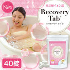Recovery Tab(リカバリータブ)40錠