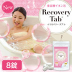 Recovery Tab(リカバリータブ)8錠※割引クーポン使用不可