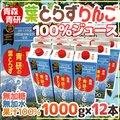 """青森 青研の """"葉とらずりんごジュース"""" 1000g×12本"""