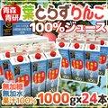 """【送料無料】青森 青研の """"葉とらずりんごジュース"""" 1000g×12本×2箱"""