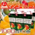 """ジューシー """"トロピカルマンゴージュース"""" 1000ml×6本"""