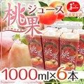 """JA熊本果実連 ジューシー """"桃果(ももか)ジュース"""" 1000ml×6本"""