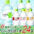 【コカ・コーラ社】6種類から選べるい・ろ・は・す 24本【送料無料】【代引不可】