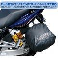 【ラフ&ロード/RR9908】 ポケッタブル ヘルメットカバー