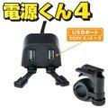 ナンカイ USBポート×2「電源くん4」 DC-1204