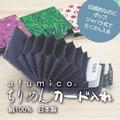 中のカードが見やすいジャバラカードケース 京友禅の伝統柄をポップにアレンジ〈日本製〉LMリトルマムミント ジャバラ/パスケース/定期入れ/和柄/ちりめん/父の日/ギフト