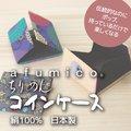 日本の伝統美とモダンアートをシンクロさせた独自の柄。〈日本製 コインケース シルク〉 小銭入れ/中が見やすい/可愛い/和柄/ちりめん