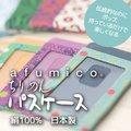 日本の伝統美とモダンアートをシンクロさせた独自の柄。〈日本製 パスケース シルク〉 可愛い/和柄/ちりめん/定期入れ