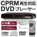 新着! 安心のかんたん操作ガイド付き! DVDプレーヤー CPRM再生対応 A?Bリピート機能 ラストメモリー機能 (検索: DVD dvd プレーヤー プレイヤー 再生 コンパクト CPRM 対応 ) ◇ DVD-D320