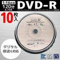 データ保存&録画用 DVD-R 【10枚入】 1-16倍速 4.7GB/120分 CPRM対応 デジタル放送の録画にも対応 インクジェットプリンタ対応 スピンドルケース入り ついで買い特集 【検索: DVDプレーヤー データ保存 BS CS まとめ買い 】 ◇ 録画用DVD-R 10枚入 1-16倍速 120分 4.7GB