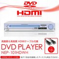 新着! 高画質・高音質 HDMI端子搭載 VRモード・CPRM対応 DVDプレーヤー SDカードやUSBメモリーのデータ再生可能 HDMIケーブル付属 (検索: DVD dvd プレーヤー プレイヤー HDMI hdmi ) ◇ DVDプレーヤー NEP-101HD