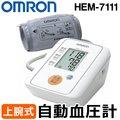 送料無料 ! 30回分の測定データ記録可能! OMRON オムロン上腕式 デジタル自動血圧計 使いやすいスイッチひとつの簡単操作 (検索:  血圧計 電子血圧計 メモリー機能 簡単 上腕式 ) 送料込 ◇ 血圧計 HEM-7111