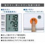 新着! 30回分の測定データ記録可能! OMRON オムロン上腕式 デジタル自動血圧計 使いやすいスイッチひとつの簡単操作 (検索:  血圧計 電子血圧計 メモリー機能 簡単 上腕式 ) ◇ 血圧計 HEM-7111