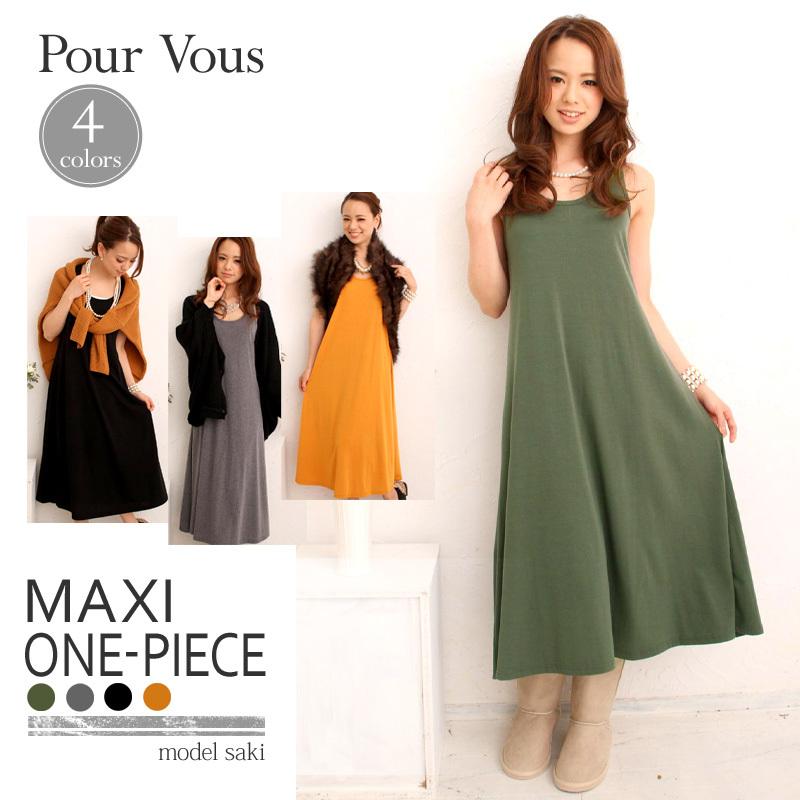 PourVousオリジナル レディースファッション カジュアル 無地 豊富なカラー マキシワンピ,スドレス激安マキ.