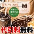 【代引料無料】オーガニックカフェインレス モカ 豆タイプ 250g