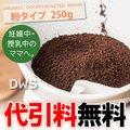【代引料無料】オーガニックカフェインレス モカ 粉タイプ 250g