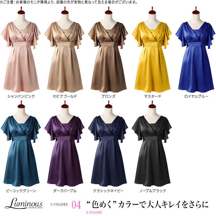 ルミナスドレス・色めくカラーで大人キレイをさらに