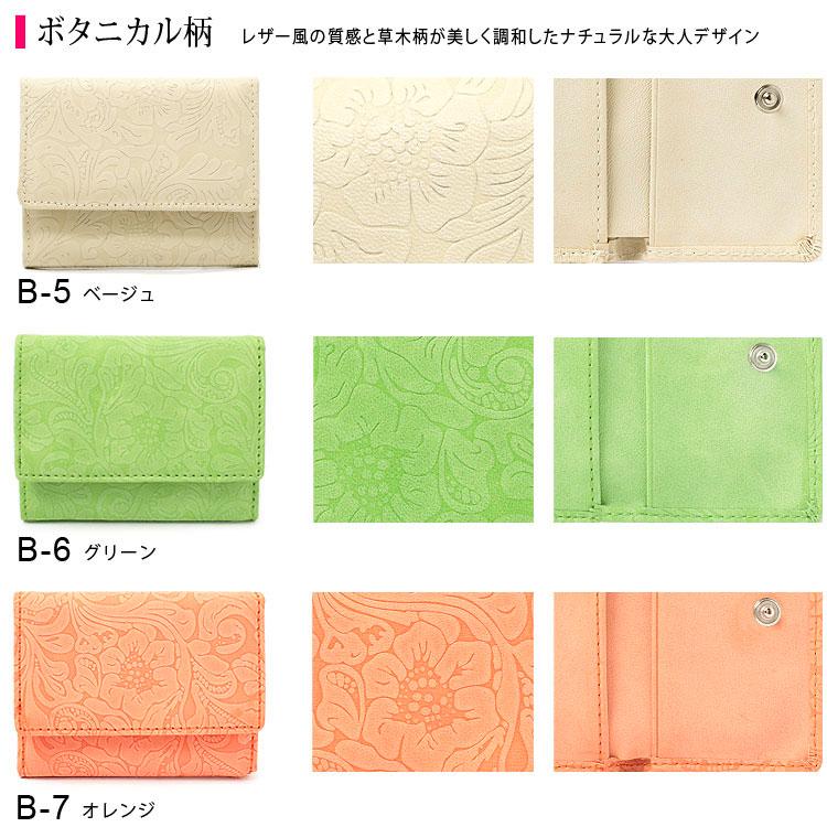 40カラーミニ財布・カラーバリエーション・スネークスキン・ボタニカル柄・柄・ピンク・グリーン・オレンジ
