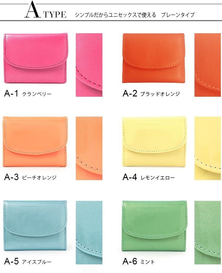 40カラーミニ財布・カラーバリエーション・ピンク・オレンジ・イエロー・ブルー・グリーン・ミント