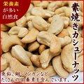 『送料無料』『新物入荷』インド産 ローストカシューナッツ(素焼きカシューナッツ) 300g入り【ローストカシューナッツ300g】