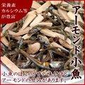 お試し!アーモンド小魚(素焼きアーモンドスリーバ&小魚) 300g入り【アーモンド小魚300g】