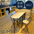 SLIMS カウンターテーブル 3点セット カウンター チェア セット 送料無料