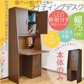 NEW ぱっと開いてスグ集中 ライティングデスク 幅75cm 日本製 国産 完成品 開梱設置料無料