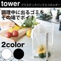 ポリ袋エコホルダー タワー L キッチン雑貨 おしゃれ グラス マグ まな板 保存袋スタンド