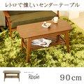レトロで懐かしいセンターテーブル 90cm アンティーク 天然木 送料無料