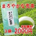 旨みの多い上級茶葉使用!まろやか荒茶100g×3袋セット【お試しパック】【送料無料】【緑茶】【日本茶】【煎茶】【お茶】