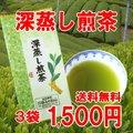 【送料無料】味にコクあり、深蒸し煎茶!100g×3袋セット【お試しパック】【緑茶】【日本茶】【お茶】【煎茶】