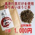 【送料無料】一番茶葉のみを使用。高級茶葉の茎の部分を丹念に焙じた香り高いほうじ茶◆近江棒茶◆50g×2袋セット