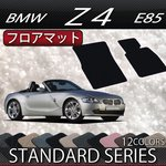 BMW Z4 E85 ロードスター フロアマット (スタンダード)