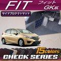 ホンダ 新型 Fit フィット GK系 サイドプロテクトマット (チェック)