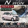 ホンダ N WGN N-WGN カスタム JH1 JH2 フロアマット (フットレストカバー付き) (スタンダード)