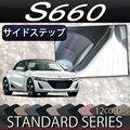 ホンダ S660 JW5 サイドステップマット (スタンダード)