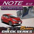 日産 ノート E12 HE12 サイドプロテクトマット (チェック)