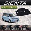 トヨタ SIENTA シエンタ NCP81G ラゲッジマット (スタンダード)
