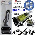 EPSILON EPS-100 特定小電力トランシーバー専用 防水ケース