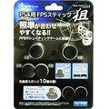 【新品】【PS4HD】PS4用  FPSスティック  狙