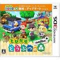 [100円便OK]【新品】【3DS】とびだせ どうぶつの森 amiibo+
