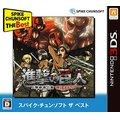 【06/01発売★予約】[100円便OK]【新品】【3DS】【BEST】進撃の巨人~人類最後の翼~CHAIN Spike Chunsoft the Best
