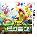 [100円便OK]【新品】【3DS】Hey! ピクミン