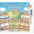 [100円便OK]【新品】【3DS】すみっコぐらし ここ、どこなんです?