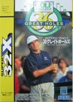 【新品】【MD】GOLF MAGAZINE PRESENTS 36 GREAT HOLES STARRING FRED COUPLES【32X】