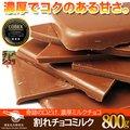[割れチョコミルク800g] 奇跡の口どけ!!ボリューム満点 どど~んと800g!!ロングセラーの人気を誇るクーベルチュール割れチョコレート