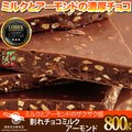 [割れチョコミルクアーモンド]あまいミルクとアーモンドの香ばしさ! 割れチョコミルクアーモンドが どど~んと800g! クーベルチュール