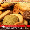 【ふぞろいのクッキー12種類1kg】大容量 訳ありパティシエスイーツ わけあり ワケあり
