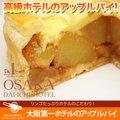 【大阪第一ホテル アップルパイ】 りんごた~っぷり!アップルパイ好きさんにはたまらない、とても気になるリンゴパイです!/あっぷるぱい